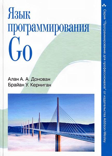 А. Донован Б. Керниган - Язык программирования Go (2016)