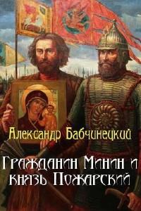 Гражданин Минин и князь Пожарский  (Аудиокнига)