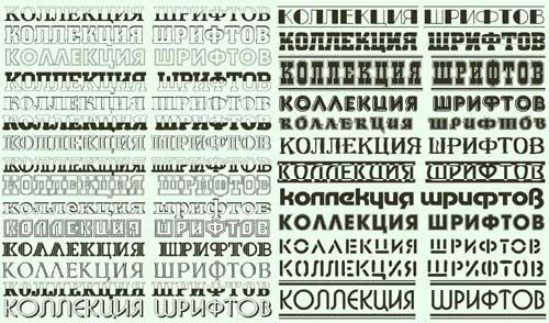 Коллекция кириллических русских шрифтов для фотошопа и других текстовых редакторов