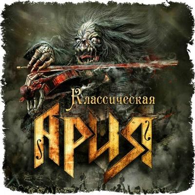 Ария - Классическая Ария (DVD Еdіtіоn) (2016)