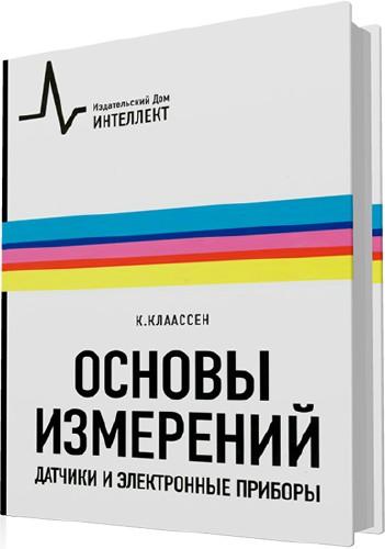 Клаассен К. - Основы измерений. Датчики и электронные приборы (3-е издание)