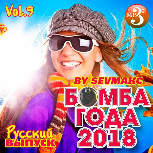 Бомба Года Русский выпуск Vol.9 (2018)