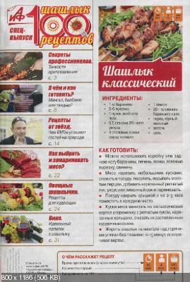 АиФ. Спецвыпуск 100 рецептов шашлыка (апрель 2016)