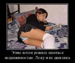 Подборка лучших демотиваторов №240