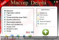 Мастер Delphi PRO (2013) Видеокурс