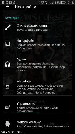 BlackPlayer EX v20.16 Build 160 (Android)