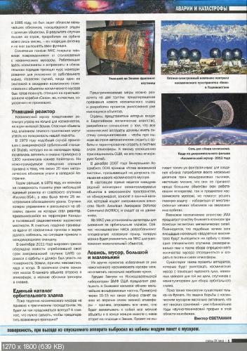 Тайны ХХ века №22 (июнь 2016)