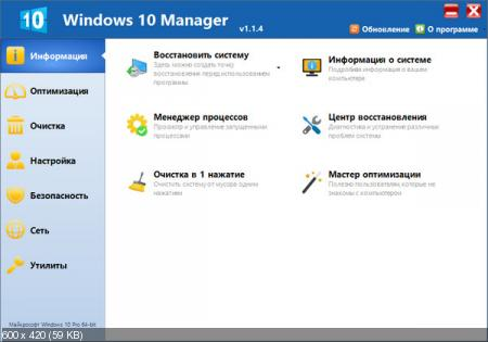 Windows 10 Manager 1.1.4 Final RePack (& Portable) by KpoJIuK