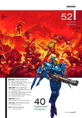 Игромания №7 (июль 2016)