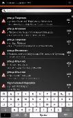 iGO Primo NextGen Basarsoft v9.18.27.659452 [Rus/ML/Android]