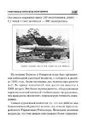Запольскис А.А. - Реактивные самолеты Люфтваффе (1999) PDF