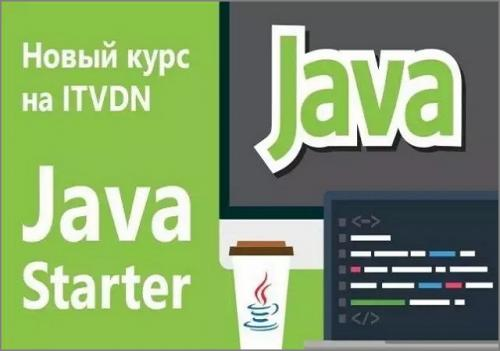 Видеокурс Java Starter (2016) (PCRec)