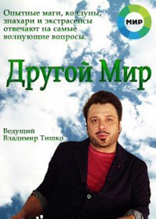 Другой мир. Самое интересное в это истории, что об этом Ющенко ничего не знал. Волшебный пикник