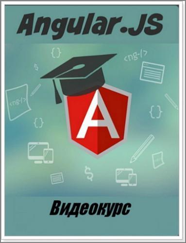 Angular.JS. Видеокурс (2016) PCRec