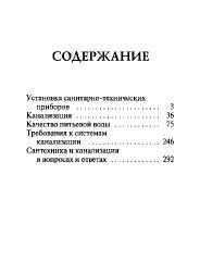 Тихонов И. (сост.) - Ваш домашний сантехник. Ваш домашний электрик. Книга-помощник (2012) PDF