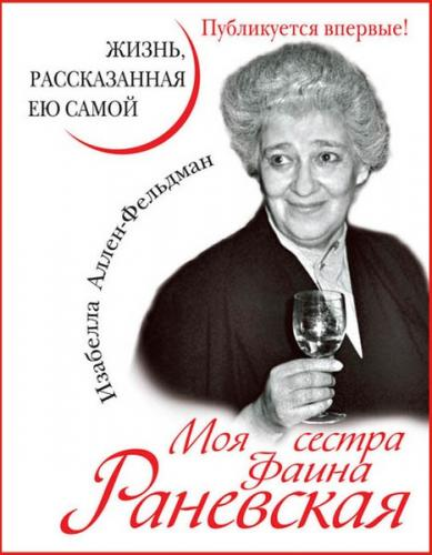 Фаина Раневская и др. - Раневская и о Раневской [32 книги] (1985-2016) FB2, DjVu, PDF