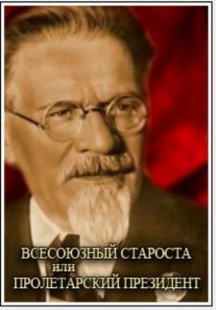 Всесоюзный староста,   или Пролетарский президент. Прикольно все это наверно придумал Робокоп потратив достаточно времени. Михаил Калинин