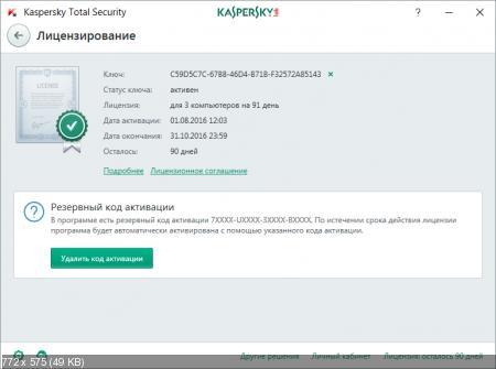 Kaspersky Reset Trial 5.1.0.29