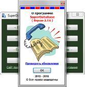 SuperDataBase 2.7.6 [Парсер баз данных Excel] (2016) PC