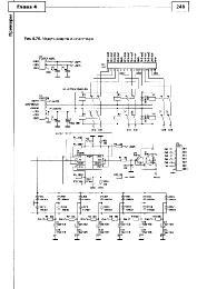 Баширов С.Р., Баширов А.С., Авилов Р.И. - Применение микроконтроллеров в звуковой технике + CD (2008) DjVu