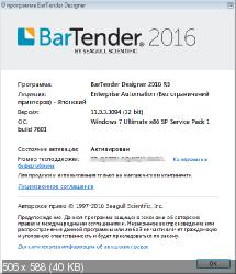 BarTender Designer Enterprise Automation 2016  R3  v11.0.3.3094 (Rus|ML)