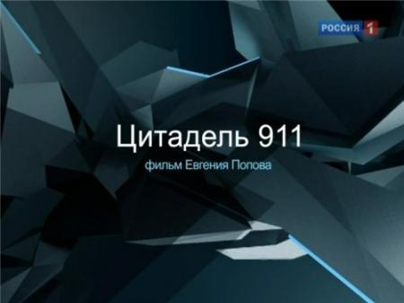 Цитадель 911