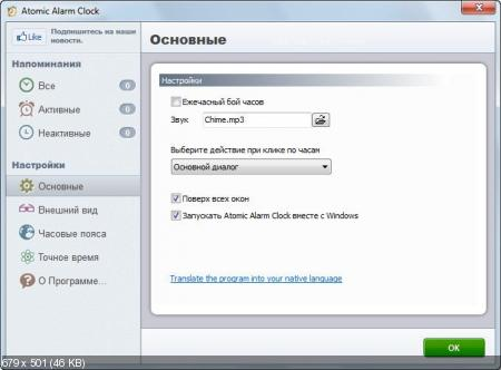 Atomic alarm clock 6.3 beta. Скриншот №3