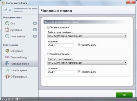 Atomic alarm clock 6.3 beta. Скриншот №2
