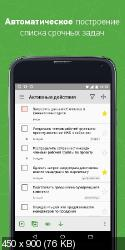 MyLifeOrganized: To-Do List PRO (Cписок дел) v2.3.12 [Android]