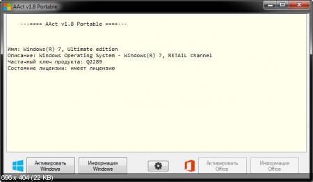 AAct Portable v1.8 By Ratiborus