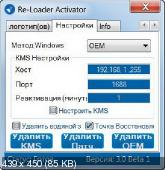 Re-Loader Activator 3.0 Beta 1