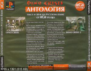 2 in 1] Dino Crisis [Russian] [RGR Studio] - PSX Planet