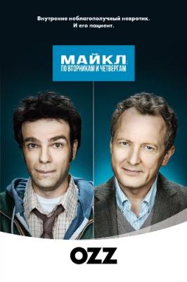 Майкл: По вторникам и четвергам / Michael: Tuesdays and Thursdays [Сезон: 1, Серии: 1-4 (12)] (2011) WEBRip 720p | Ozz