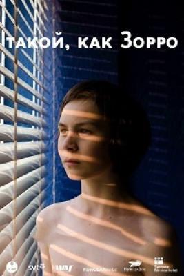 Такой, как Зорро / Som en Zorro (2012)