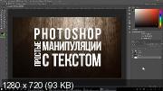 Photoshop. Уникальные дизайны ваших видеоканалов (2018)