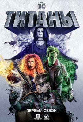 ������ / Titans [�����: 1, �����: 1 (13)] (2018) WEB-DL 1080p | Jaskier