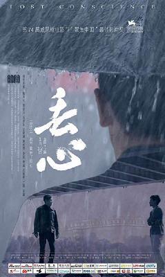 Без совести (Потерянная совесть) / Diu xin (Lost Conscience ) (2018)