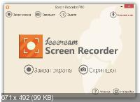 Icecream Screen Recorder PRO 5.89 RePack/Portable by elchupacabra